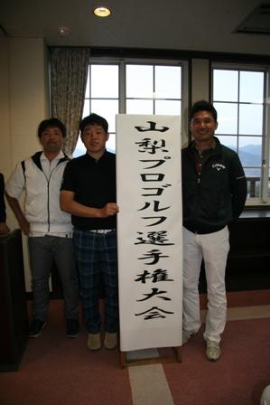 鹿志村プロ.JPG