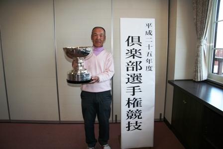 チャンピオン.JPG