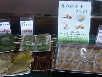 春の和菓子フェア.jpg