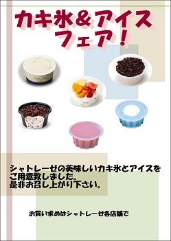 カキ氷&アイスフェア1.JPG