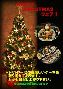 クリスマスフェア!.JPG