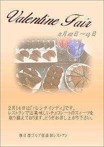 バレンタインフェア!.JPG