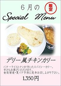 デリー風チキンカリー.JPG