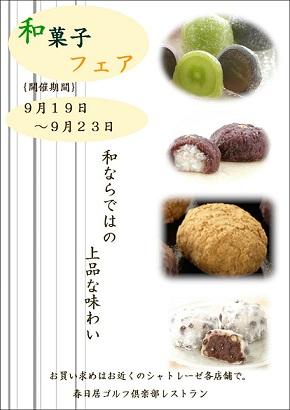 和菓子フェア!.JPG
