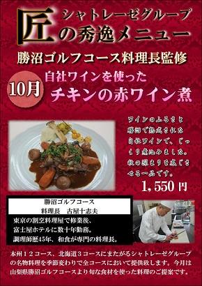 10月共通メニュー.JPG
