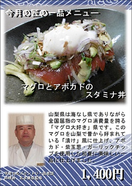 まぐろとアボガドのスタミナ丼.JPG